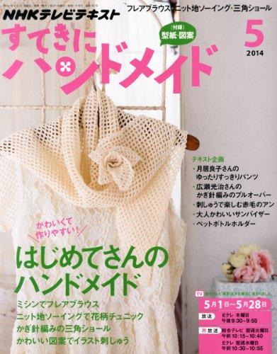 すてきにハンドメイド 2014年 05月号 [雑誌]の詳細を見る
