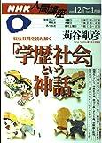 「学歴社会」という神話―戦後教育を読み解く (NHK人間講座 (2001-12月~2002-1月期))