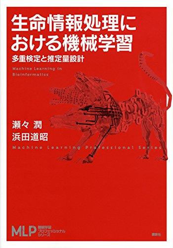 生命情報処理における機械学習 多重検定と推定量設計 (機械学習プロフェッショナルシリーズ)
