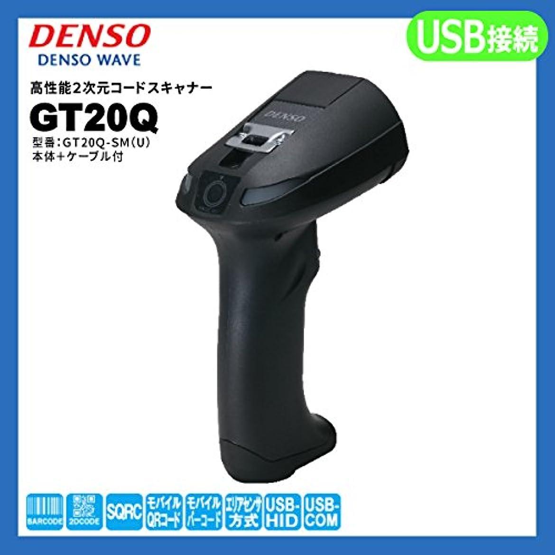 アフリカ訴える受信機デンソーウェーブ 高性能?高堅牢 2次元コードスキャナ GT20Q-SM(U) (USB接続?2mケーブル付)