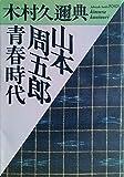 山本周五郎―青春時代 (福武文庫)