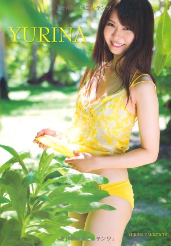 YURINA 瀧口友里奈 ファースト写真集