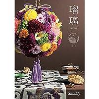 シャディ カタログギフト 瑠璃 (るり) 牡丹 ぼたん 10,000円コース 包装紙:ビスケット