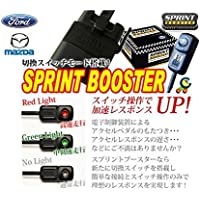 FORD フォード MAZDA マツダ SPRINT BOOSTER スプリントブースター 新品 パワーモード 3パターン機能 切換スイッチ付 FOCUS SBDD602A
