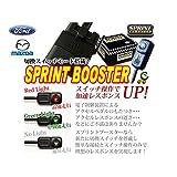 FORD フォード MAZDA マツダ SPRINT BOOSTER スプリントブースター 新品 パワーモード 3パターン機能 切換スイッチ付 FOCUS SBDD602A