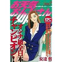 お天気お姉さん(7) (ヤングマガジンコミックス)