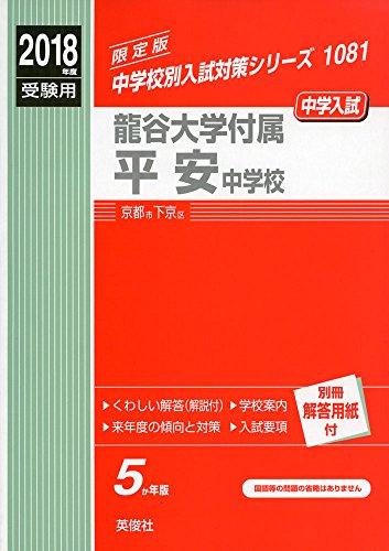 龍谷大学付属平安中学校   2018年度受験用赤本 1081 (中学校別入試対策シリーズ)