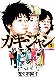 ガキジャン / 佐々木 昇平 のシリーズ情報を見る