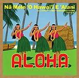 ナ・メレ・オ・ハワイ・エ・アラニ vol.4 古代のハワイ音楽〜20世紀初頭のハワイ音楽 <ヴォーカル編>