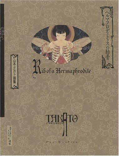 ヘルマフロディトゥスの肋骨—山本タカト画集 (Panーexotica)