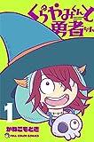 くらやみくんと勇者ちゃん:1 (LINEコミックス)
