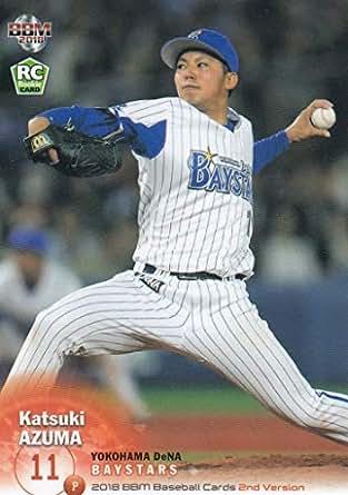 2018 BBM ベースボールカード 2ndバージョン 517 東克樹 横浜DeNAベイスターズ (レギュラーカード)