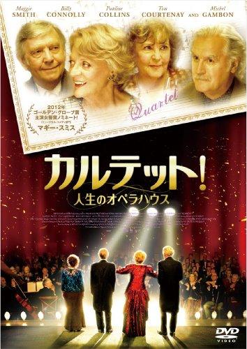 カルテット!人生のオペラハウス [DVD]の詳細を見る
