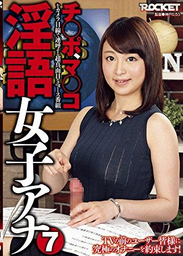 淫語女子アナ7 [DVD]