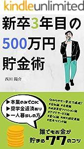 新卒3年目の500万円貯金術