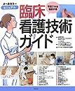ビジュアル臨床看護技術ガイド―写真でみる看護手順