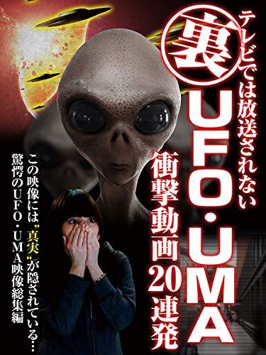 テレビでは放送されない 裏 UFO・UMA衝撃動画 20連発