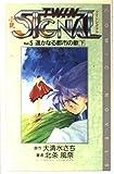 小説 ツインシグナル〈Vol.5〉遙かなる都市の歌(下) (COMIC NOVELS)