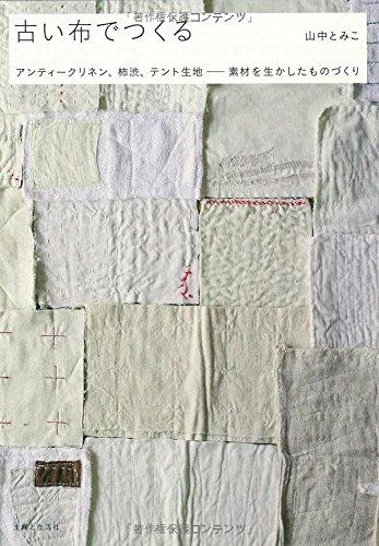 古い布でつくる: アンティークリネン、柿渋、テント生地――素材を生かしたものづくりの詳細を見る