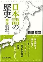 日本語の歴史 補巻 ―禁止表現と係り結び―