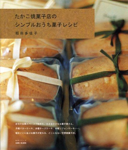 たかこ焼菓子店のシンプルおうち菓子レシピの詳細を見る
