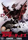大怪獣空中戦 ガメラ対ギャオス 大映特撮 THE BEST[DVD]