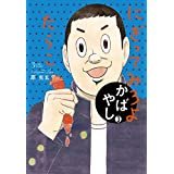 かばやし(3) (ビッグコミックス)