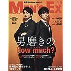 MEN'S EX(メンズイーエックス) 2017年 08 月号 [雑誌]