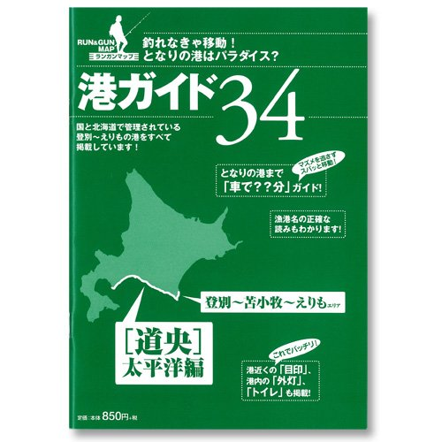 北海道の港ガイド34「道央太平洋編」 -