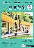 SUUMO注文住宅 大阪で建てる  2018年秋号