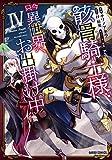 骸骨騎士様、只今異世界へお出掛け中IV (ガルドコミックス)
