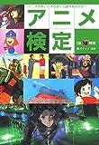 アニメ検定—アニメ世界に対する愛と知識を総合判定! (THEマル知検定)