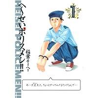 へ~せいポリスメン!! 1 (ヤングジャンプコミックス)