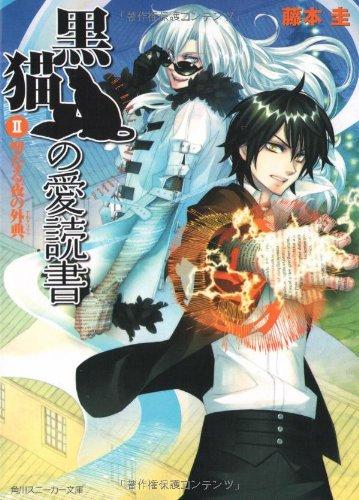 黒猫の愛読書 II  THE BLACK CAT'S CODEX  聖なる夜の外典 (角川スニーカー文庫)の詳細を見る