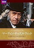 マーティン・チャズルウィット[DVD]