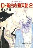 Dー蒼白き堕天使 2 (朝日文庫 き 18-12 ソノラマセレクション 吸血鬼ハンター 9)