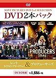 レント ライヴ・オン・ブロードウェイ/プロデューサーズ[DVD]