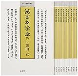 漢文を学ぶ(10冊入セット) 3 (小さな学問の書)