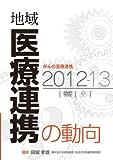 がんの医療連携 [地域医療連携の動向2012-13]