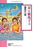 栞と紙魚子 (3) (ソノラマコミック文庫 (も16-3))