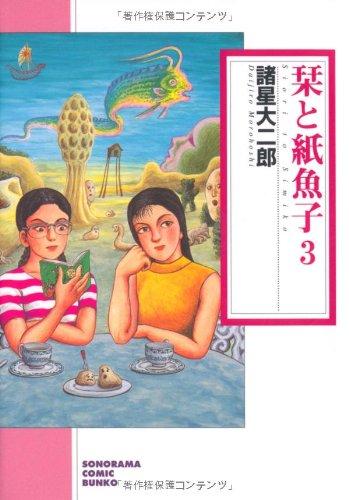 栞と紙魚子 (3) (ソノラマコミック文庫 (も16-3))の詳細を見る