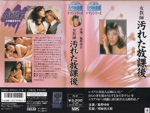 女教師・汚れた放課後 [VHS]