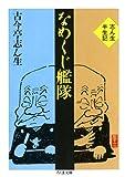なめくじ艦隊 ―志ん生半生記― (ちくま文庫)