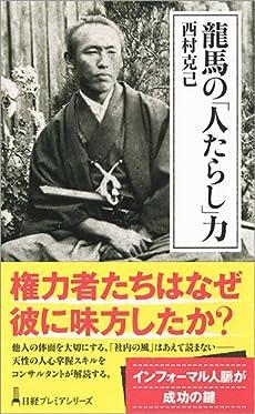 龍馬の「人たらし」力 (日経プレミアシリーズ)