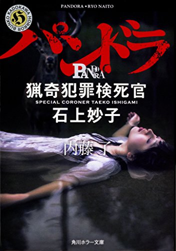 パンドラ 猟奇犯罪検死官・石上妙子