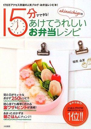 akinoichigoの15分でできる!あけてうれしいお弁当レシピ (みんなのレシピ)の詳細を見る