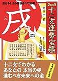 十二支運勢宝鑑 戌〈2009〉