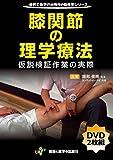 膝関節の理学療法 仮説検証作業の実際 DVD2枚組