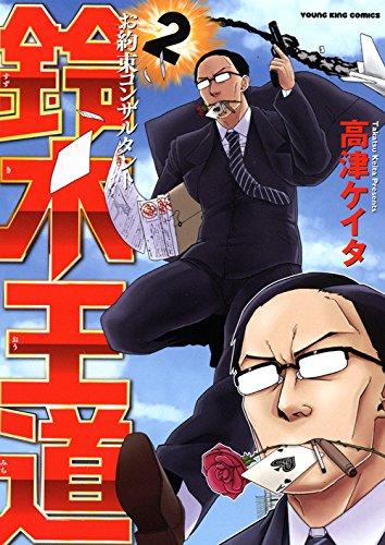 お約束コンサルタント 鈴木王道 2巻 (ヤングキングコミックス)