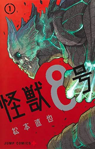 松本直也「怪獣8号」1巻が2020年12月4日に発売